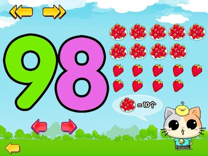 寶寶學數學-免費版兒童益智遊戲 幼兒數字寶貝加減乘除法口決表