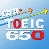必勝!TOEICトレーニング650~英文法マスターへの道~