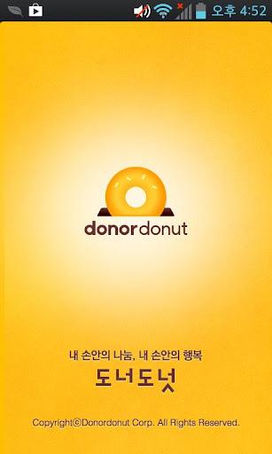 도너도넛 - 내 손 안의 기부 놀이터