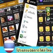 โปรแกรมจัดการไฟล์ ภาษาไทย 100%