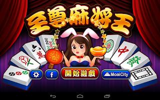 Screenshot of 至尊麻將王 (單機版 Mahjong)