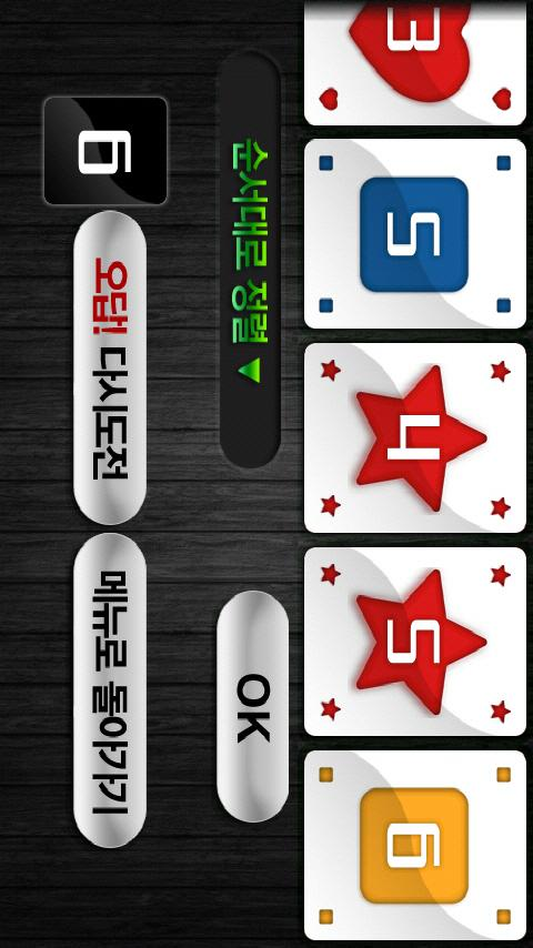 Working Memory, Brain Training- screenshot