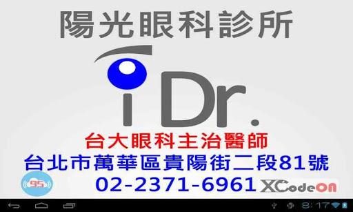 陽光眼科診所 叫號 台北市萬華區貴陽街二段81號