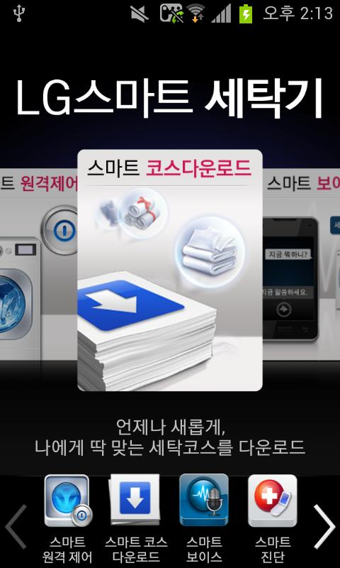 LG Smart Laundry&DW- screenshot