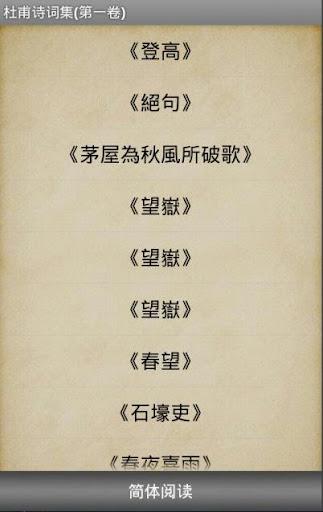 杜甫詩詞集 第一卷
