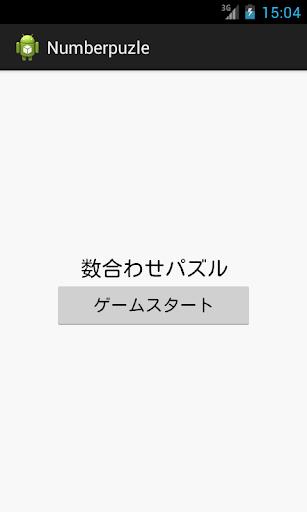 シンプル数合わせパズル~黒~