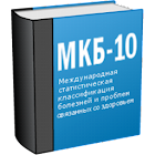 МКБ 10 icon