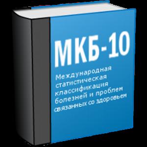 МКБ 10 醫療 App LOGO-硬是要APP