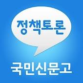국민신문고 정책토론