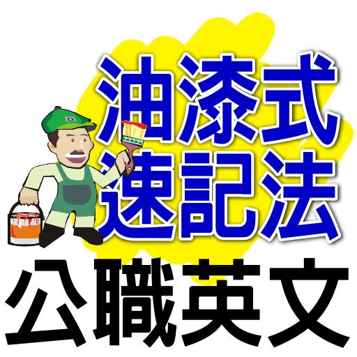 油漆式速記法-公職考試英文 教育 App LOGO-硬是要APP