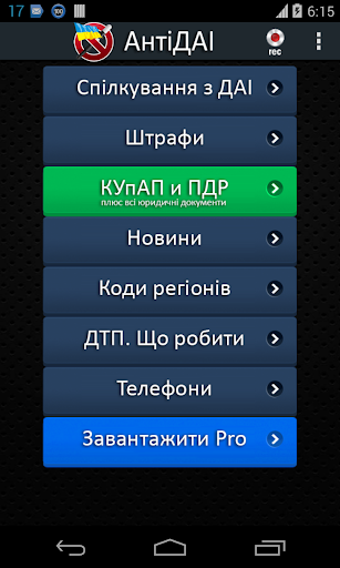 АнтиГАИ Украина