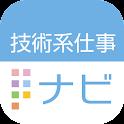 技術系仕事ナビ - エンジニアのための派遣・転職・求人情報 icon