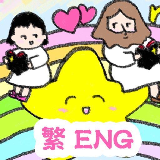 漫畫聖經 Comic Bible 聖經漫畫 full 漫畫 App LOGO-APP試玩