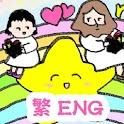 漫畫聖經 Comic Bible 聖經漫畫 full icon