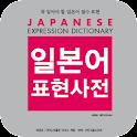 NEXUS 일본어 표현사전 icon