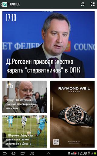 РБК Новости ТВ