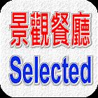 台灣美食尚好~景觀餐廳精選(玩家必備) icon
