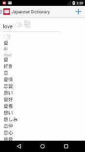 Japanese Dictionary ? English - 日本語 Translator - náhled
