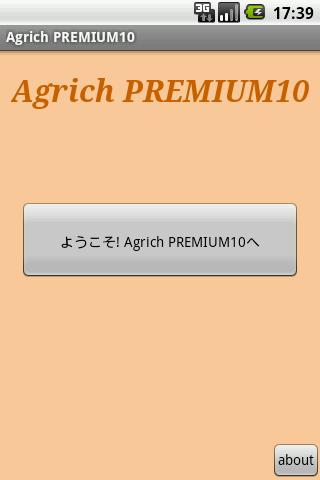 免費購物App|A10 -Agrich PREMIUM10-|阿達玩APP