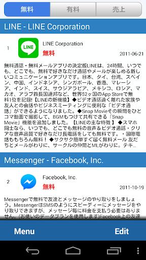 検索アプリ for アイフォンのアップストアー