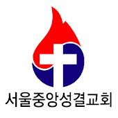 서울중앙교회