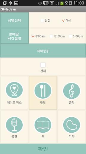 免費生活App|스타일빈 라이프스타일매거진|阿達玩APP