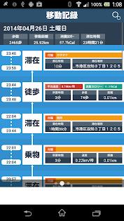 移動記録 Apps (apk) gratis te downloaden voor Android/PC/Windows screenshot