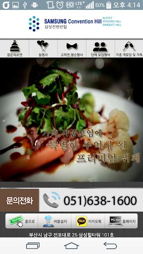 玩商業App|삼성뷔페免費|APP試玩