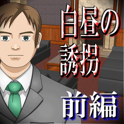 冒险の白昼の誘拐 前編【体験版】 LOGO-記事Game