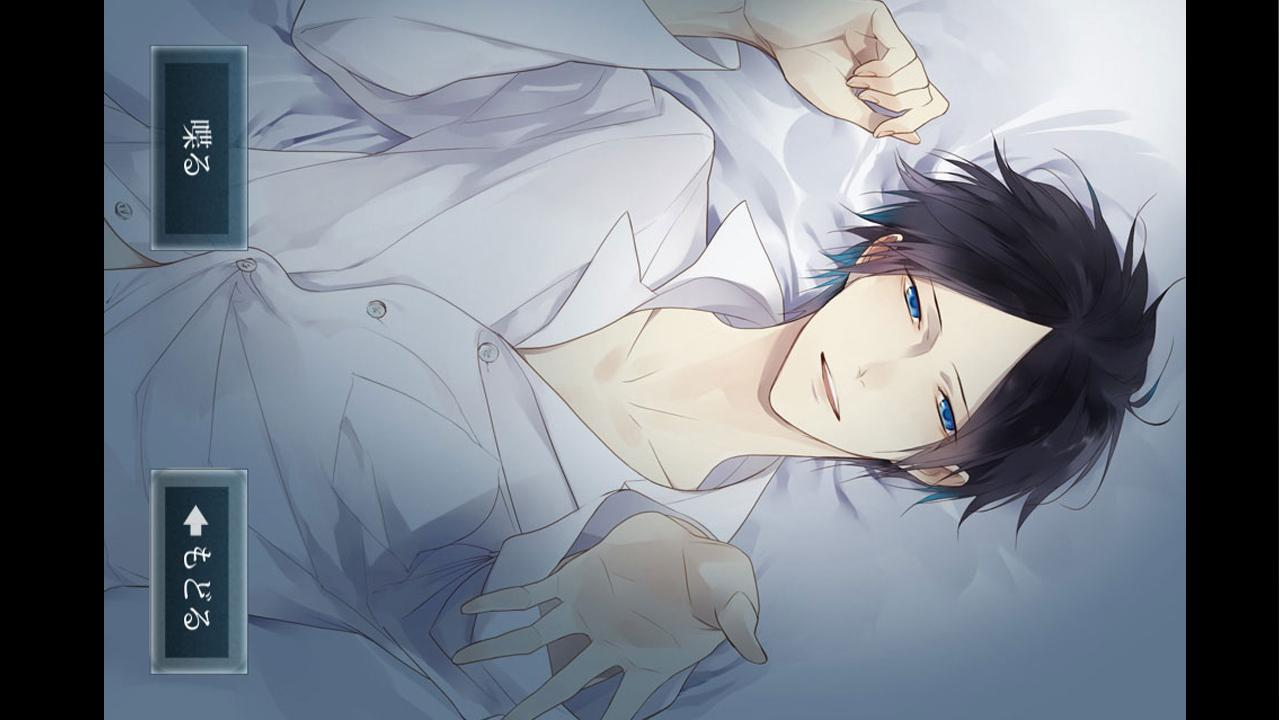 Sleepy-time Boyfriend Ryo ver. - screenshot