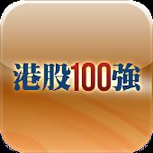 港股 100 強