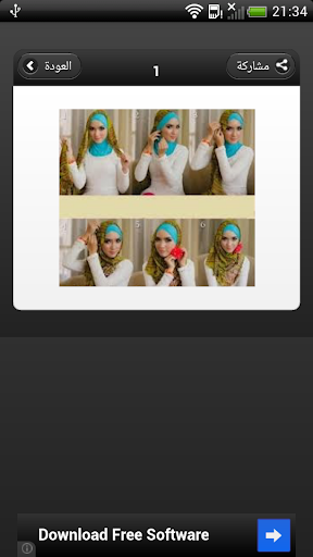 ٥٠ طريقة للفات وربطات الحجاب