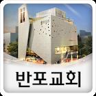 반포교회 icon