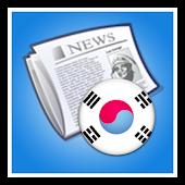 한국 뉴스