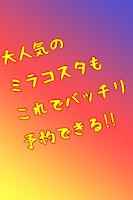 Screenshot of ディズニーホテル空き情報アプリ