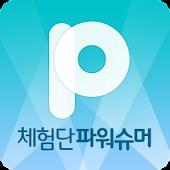 체험단 파워슈머 - 남양아이