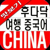동양북스 후다닥 여행중국어 맛보기