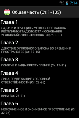 Уголовный кодекс Таджикистана - screenshot