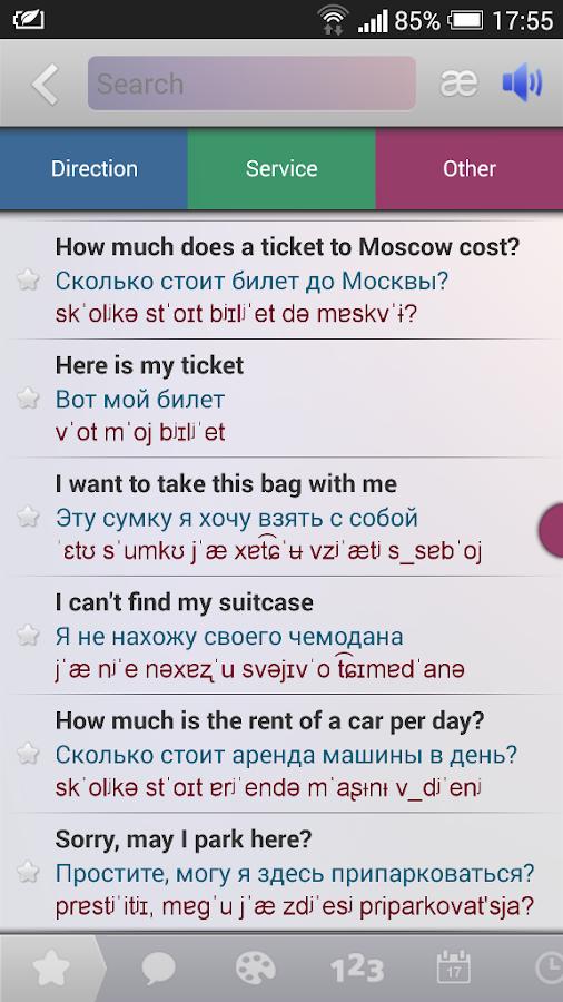 Russian Language Tutorial Online Phrasebook 31