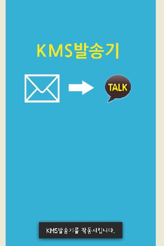 카톡단체문자보내기 KMS발송기