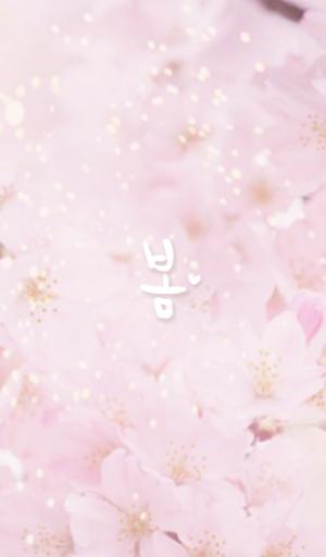 봄봄봄 카카오톡 테마
