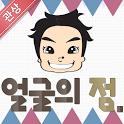 관상(얼굴의점) icon