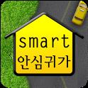 스마트안심귀가 icon