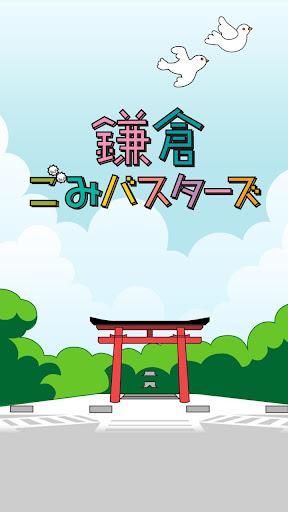 鎌倉ごみバスターズ