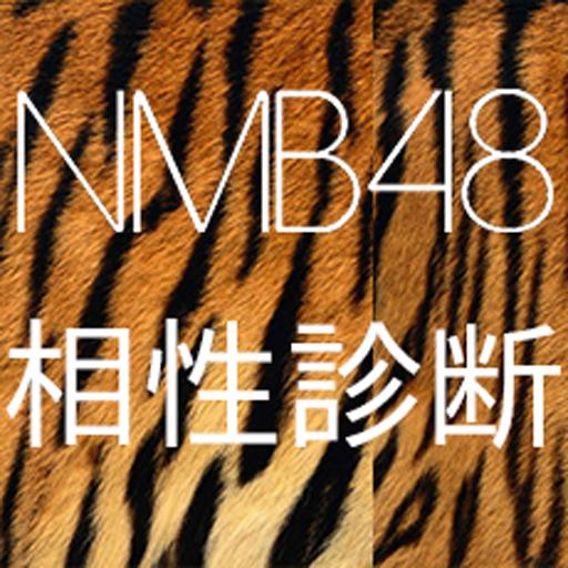 【無料】NMB48相性診断 生活 App LOGO-硬是要APP