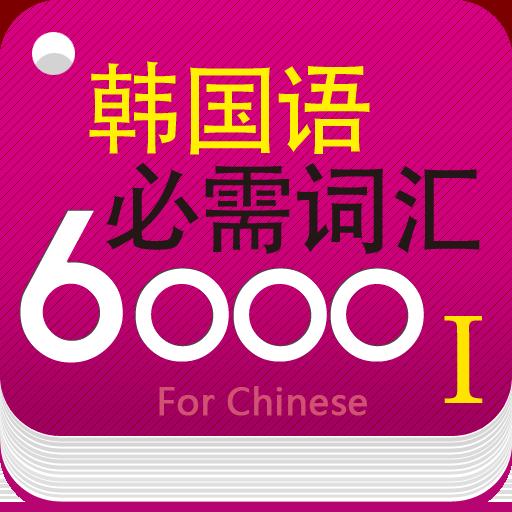 韩国语必需词汇6000_初级篇 LOGO-APP點子