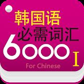 韩国语必需词汇6000_初级篇