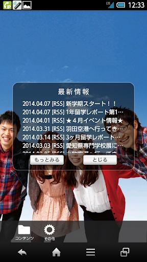 トライデント 外国語・ホテル・ブライダル専門学校 紹介アプリ