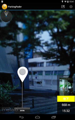 パーキングレーダー - 駐車場メモ