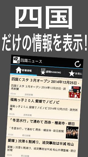 四国まとめニュース